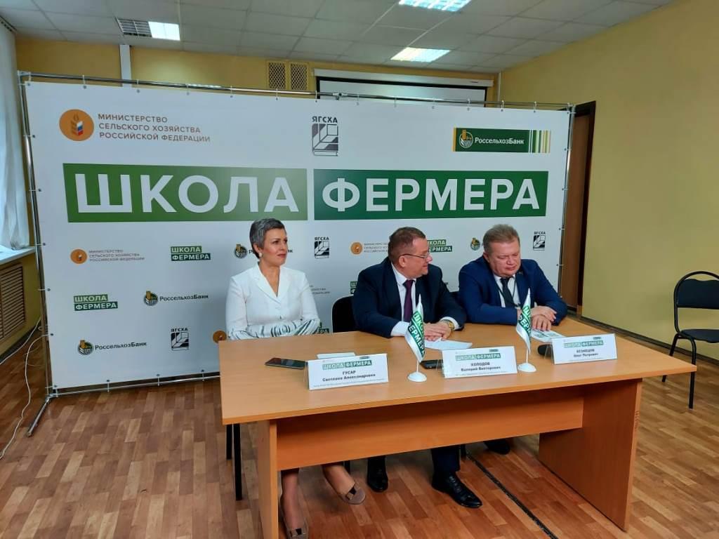 Начинающие фермеры Ярославской области получат важные для работы знания в рамках федерального образовательного проекта