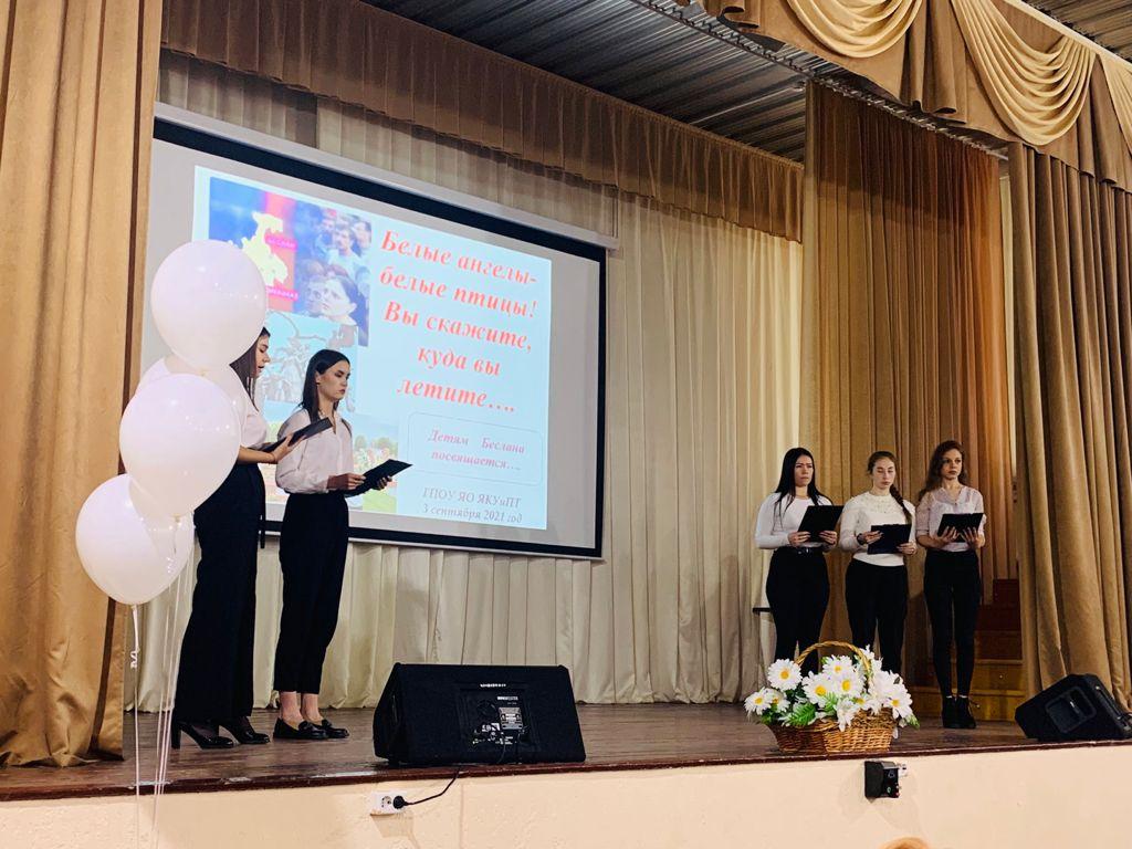 Ярославские студенты и школьники почтили память погибших в Беслане
