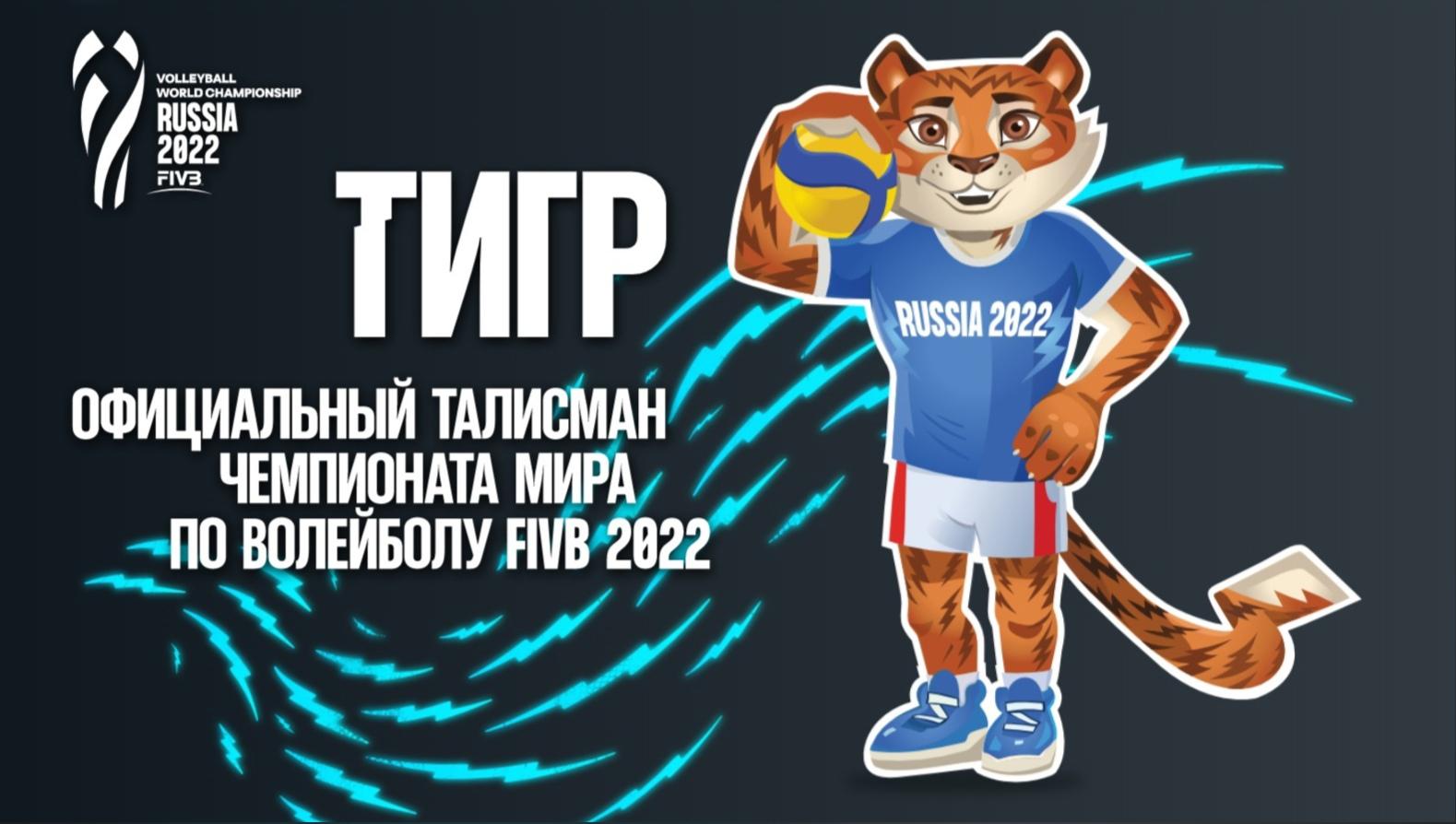 Для чемпионата мира по волейболу выбрали официального маскота