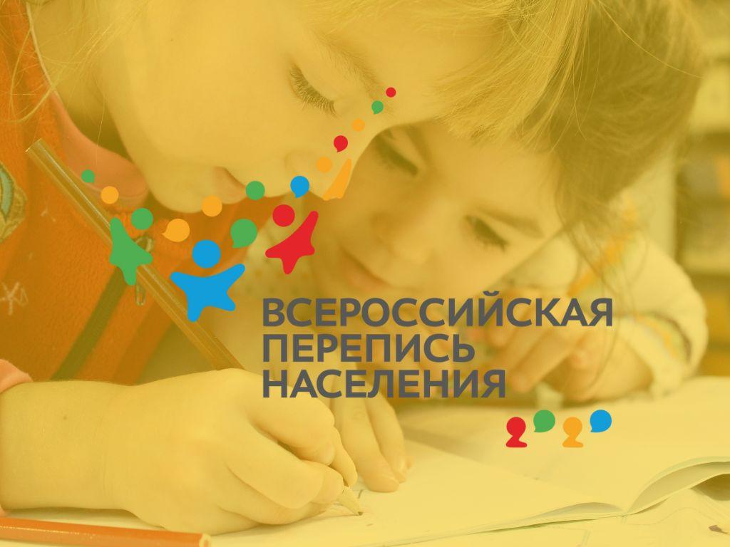 Уроки, посвященные Всероссийской переписи населения, в октябре пройдут в школах региона
