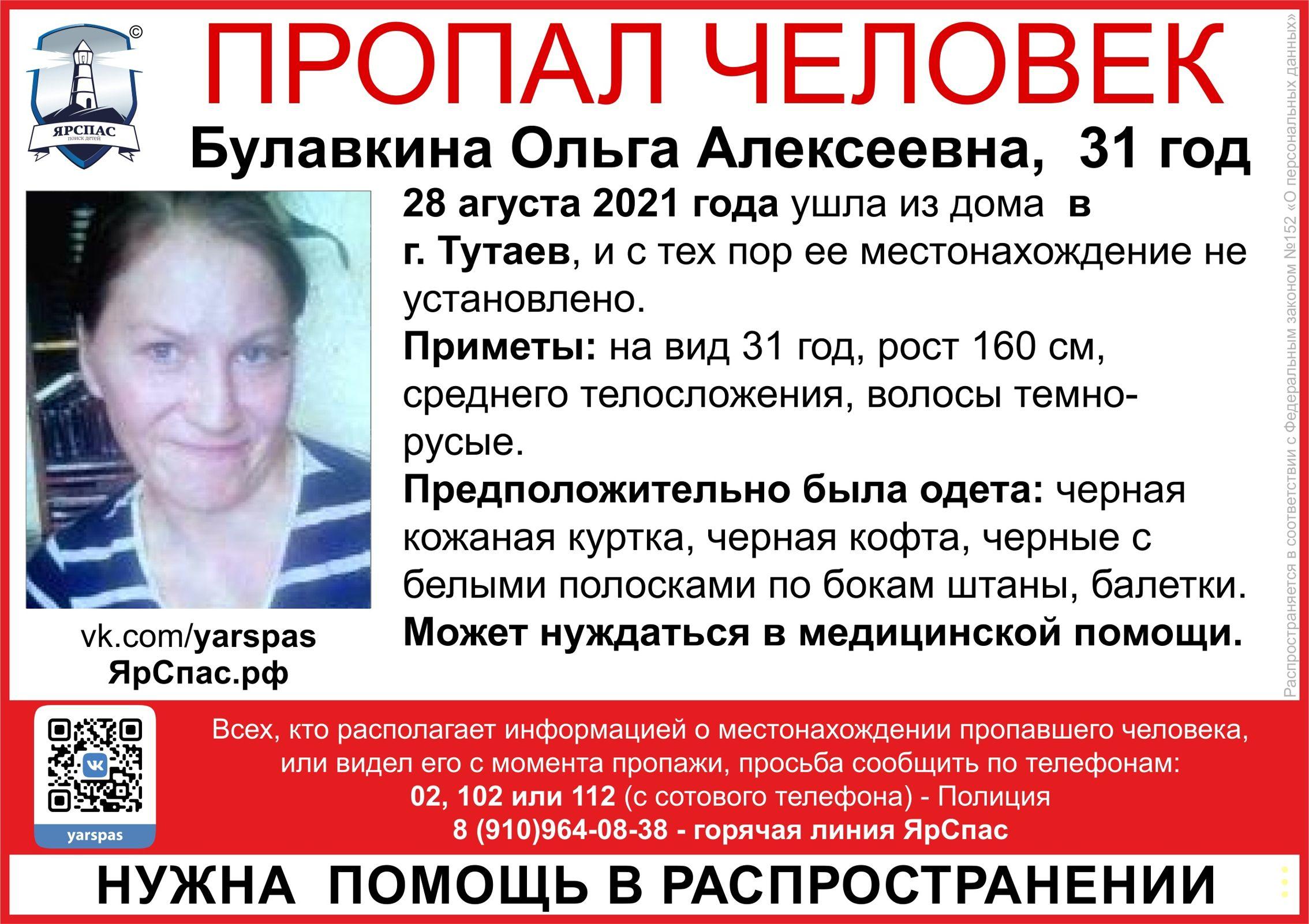 В Ярославской области больше недели ищут пропавшую женщину