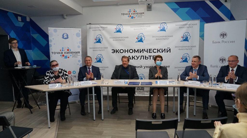 Демидовский университет и Банк России совместно будут повышать финансовую грамотность населения