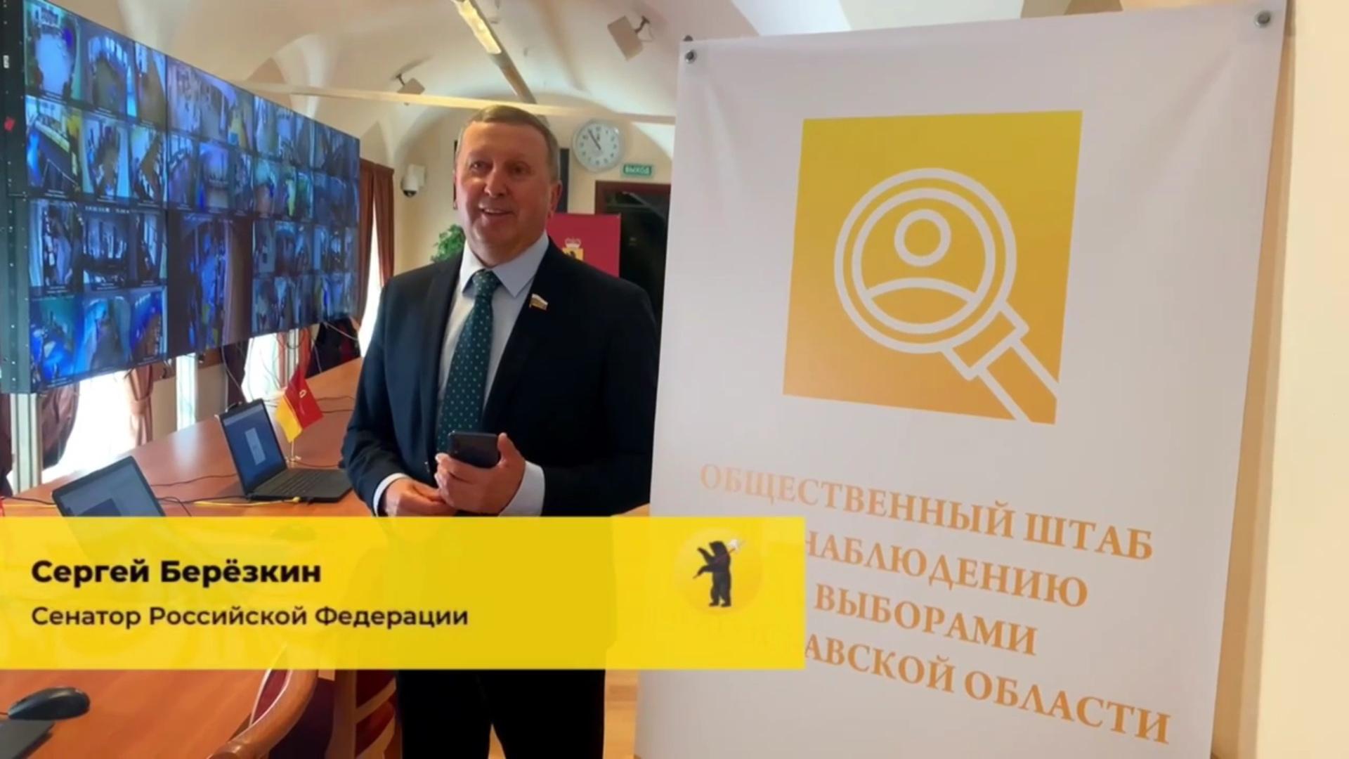 Сергей Березкин высоко оценил работу и оснащенность центра общественного наблюдения