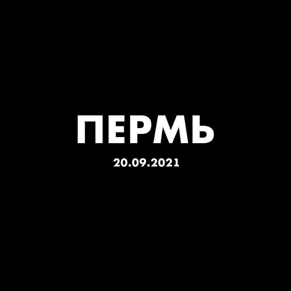 Дмитрий Миронов выразил соболезнования родным погибших при стрельбе в Перми