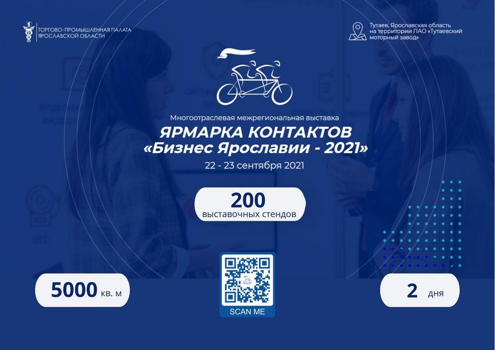В Ярославской области пройдет межрегиональная выставка «Ярмарка контактов «Бизнес Ярославии – 2021»