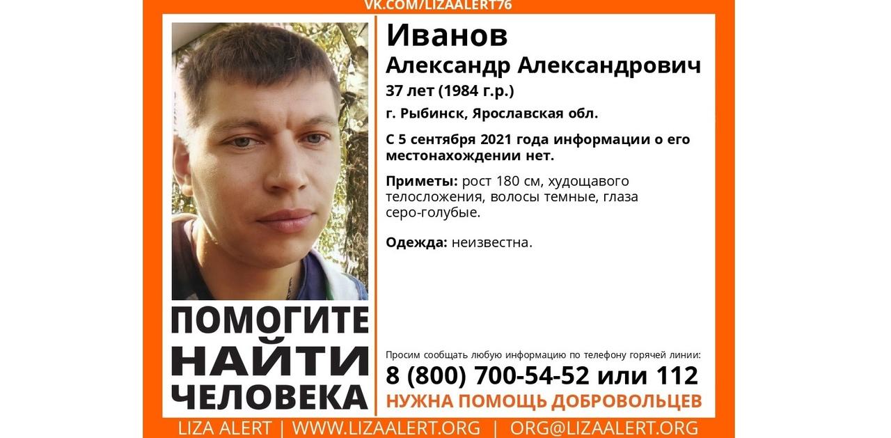 В Рыбинске больше трех недель ищут пропавшего 37-летнего мужчину