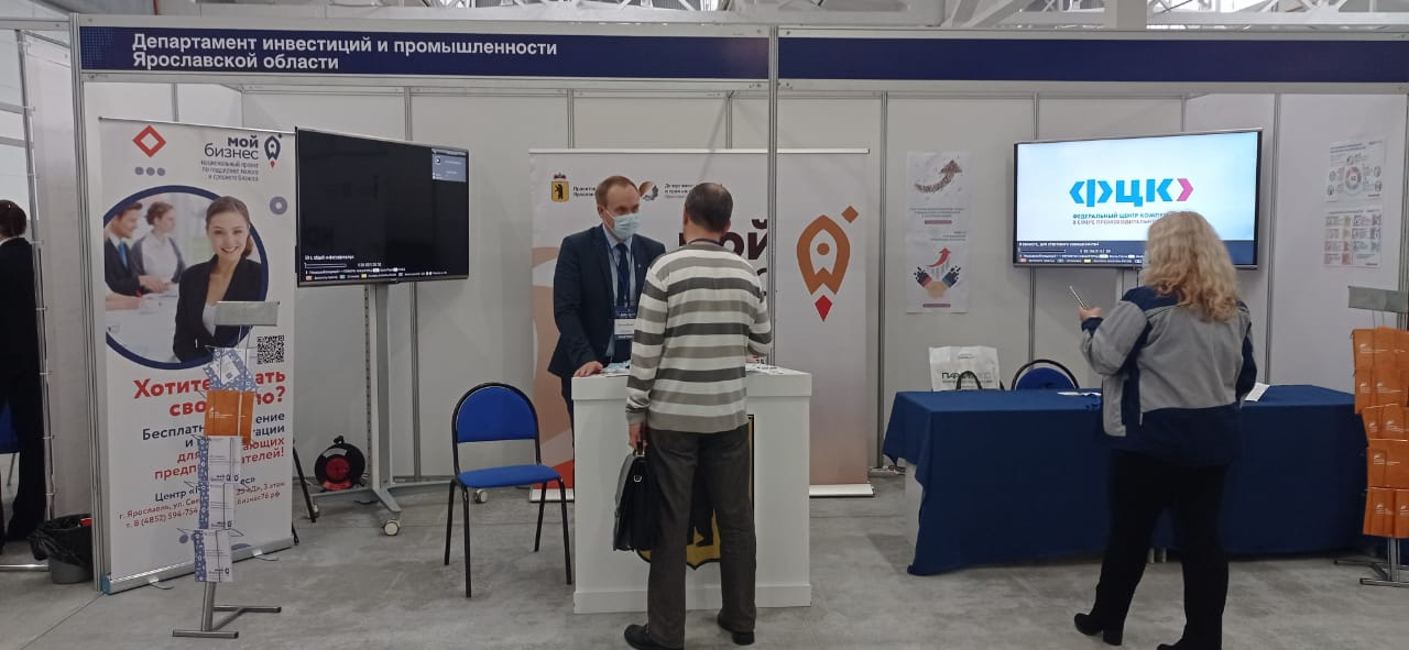 Ярославский бизнес представляет свои возможности на межрегиональной выставке
