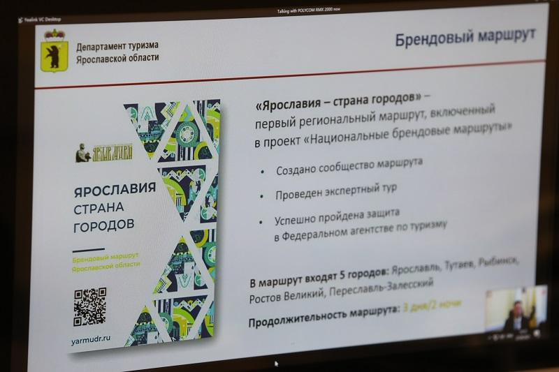 Около 30 новых туристических объектов открыли в Ярославской области в этом году