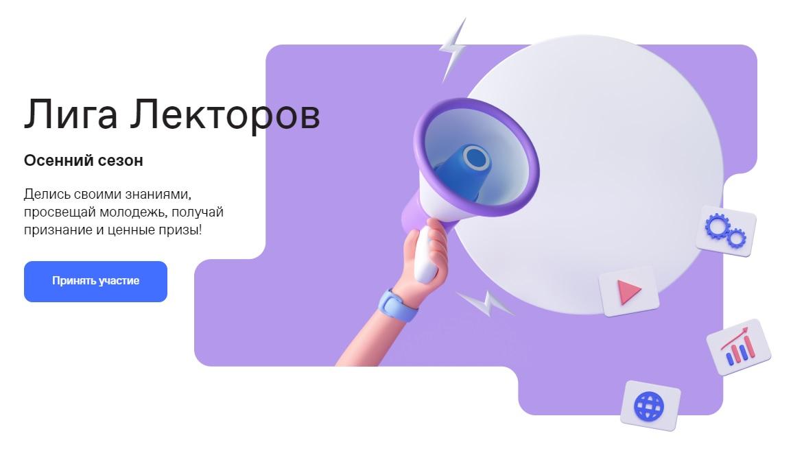 Ярославцы могут принять участие во всероссийском конкурсе «Лига Лекторов»
