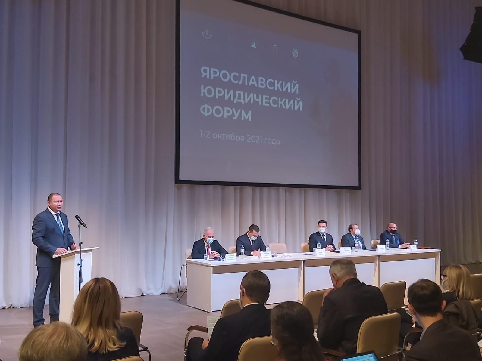 Российские и зарубежные специалисты решают актуальные правовые вопросы на Ярославском юридическом форуме
