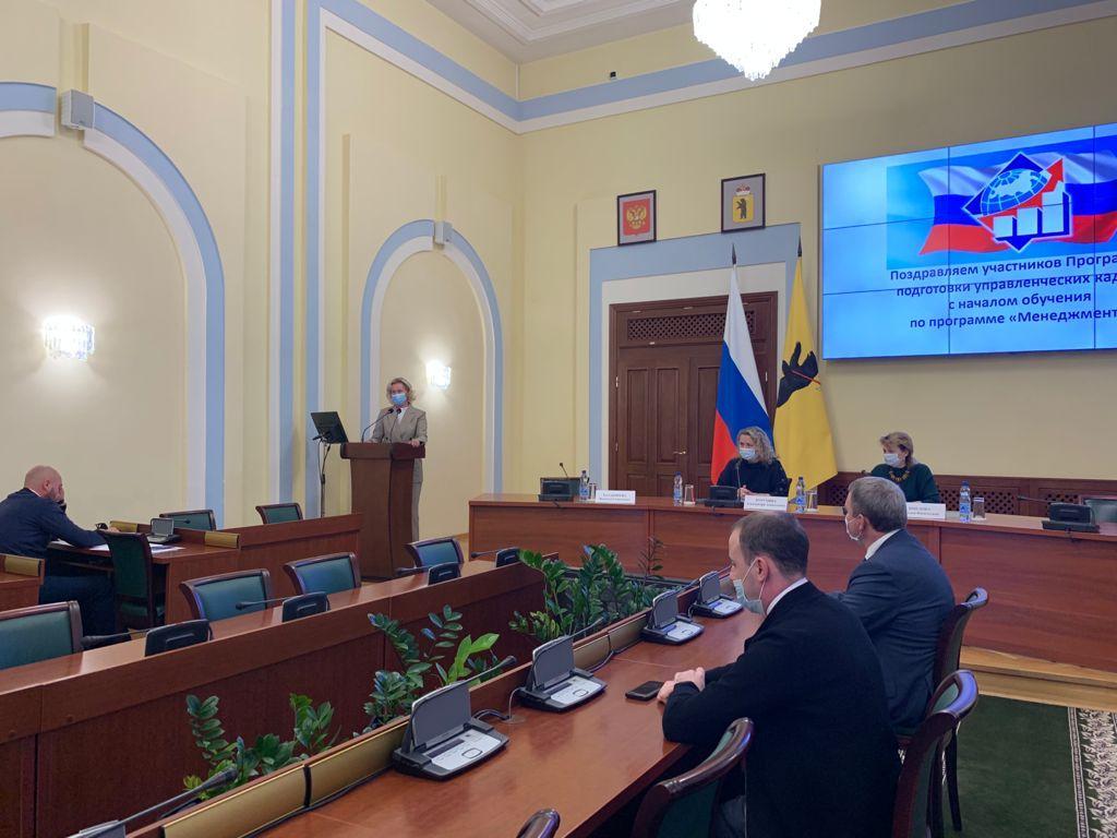 Более 200 ярославских участников программы подготовки управленческих кадров прошли стажировку за рубежом