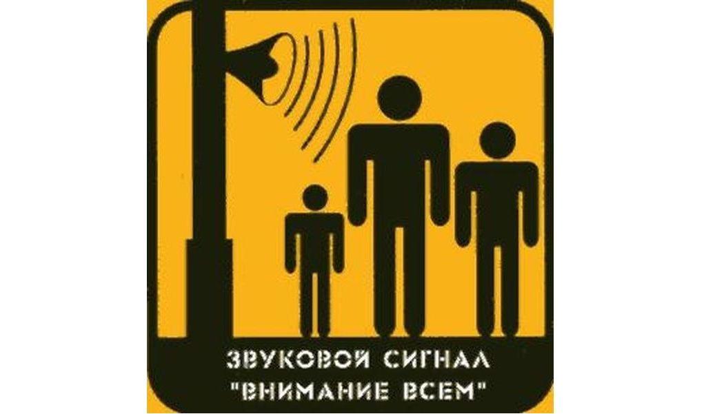 «Внимание всем»: в Ярославской области пройдет проверка систем оповещения