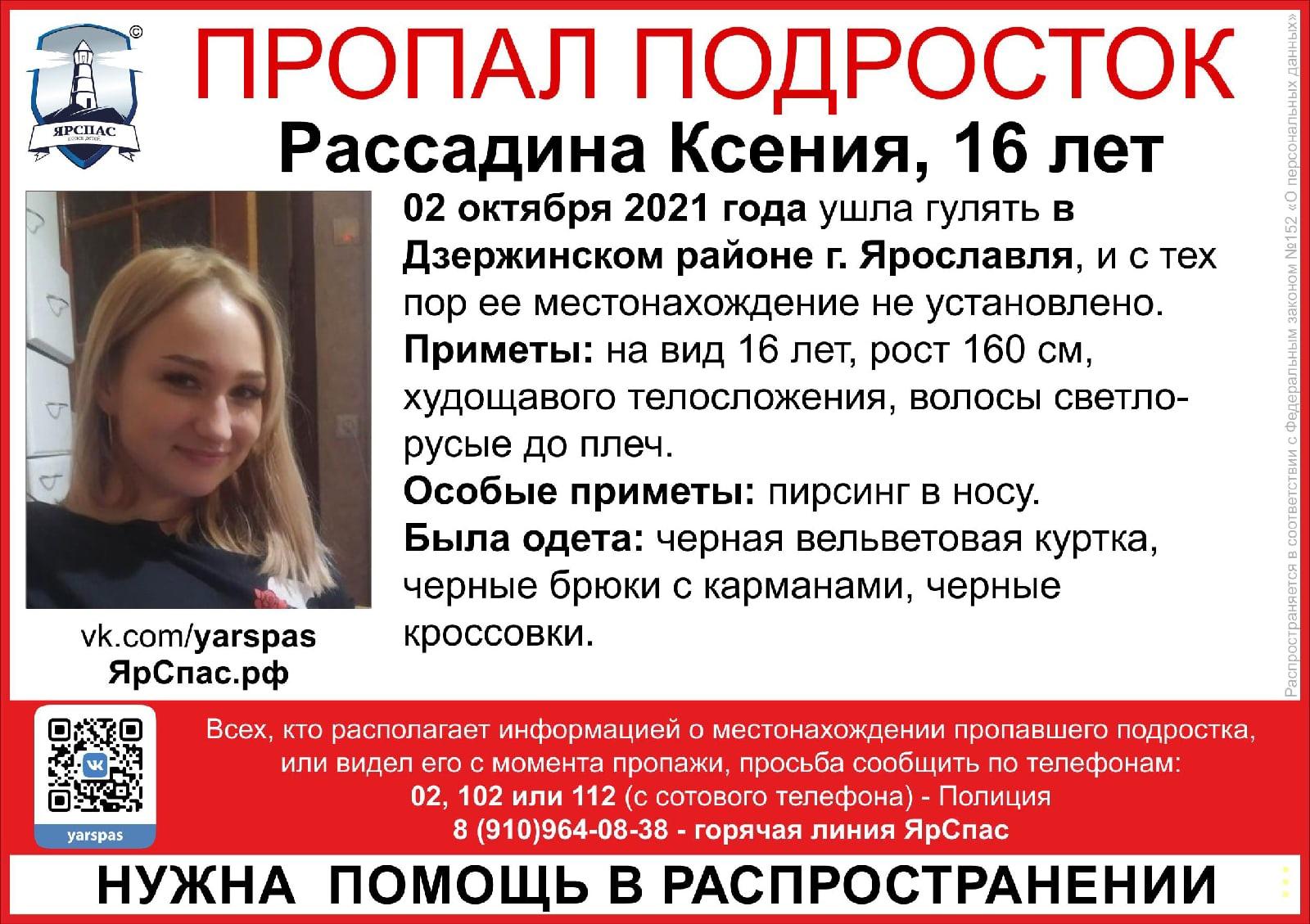 В Ярославской области разыскивают двух пропавших 16-летних девушек