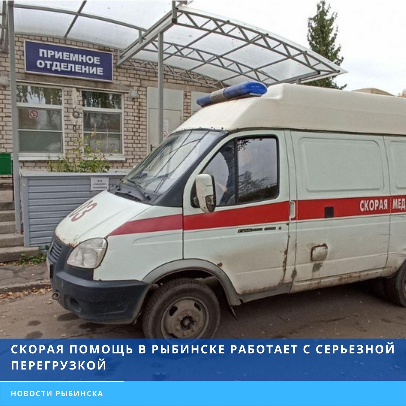 Койки для ковид-пациентов заняты, а ожидание скорой может занять сутки: медики в Рыбинске перегружены