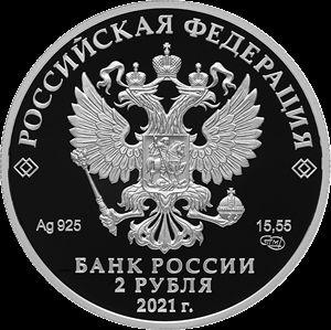 Банк России выпустил монету в честь 200-летия Николая Некрасова