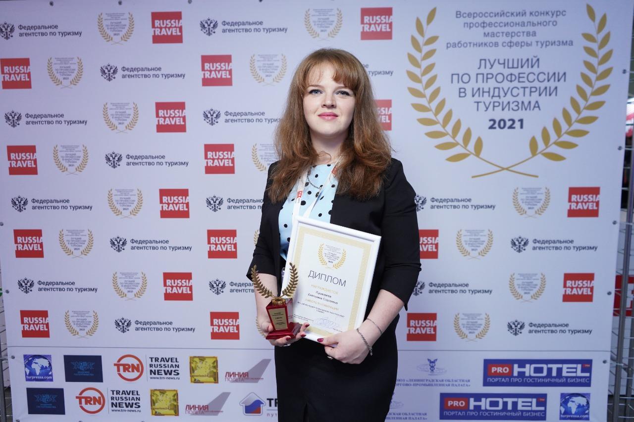 Педагог из Рыбинска стала призером всероссийского конкурса «Лучший по профессии в индустрии туризма»