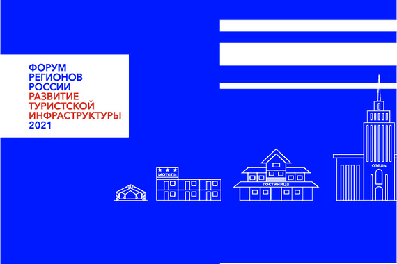 Опыт Ярославской области представлен на всероссийском форуме «Развитие туристской инфраструктуры»
