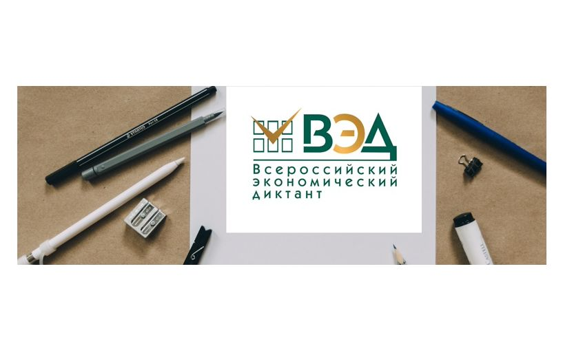 Ярославцы могут проверить свои знания на Всероссийском экономическом диктанте