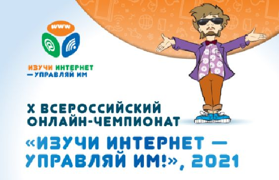 Продолжается регистрация участников на X всероссийский онлайн-чемпионат «Изучи интернет – управляй им!»