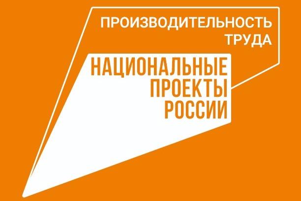 Ярославские предприятия наращивают выпуск продукции благодаря участию в нацпроекте «Производительность труда»