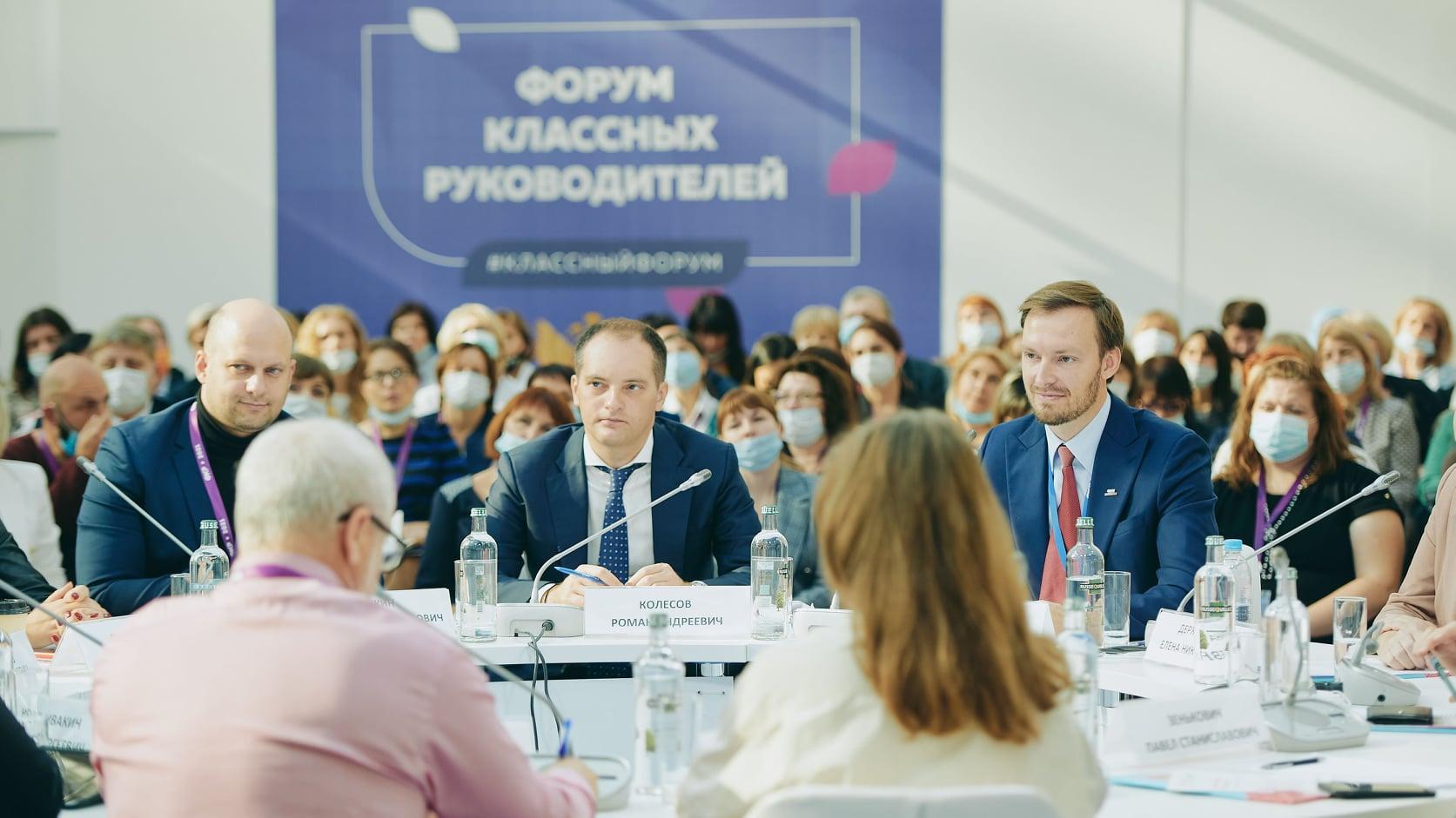 Представители Ярославской области представили опыт региона на всероссийском форуме