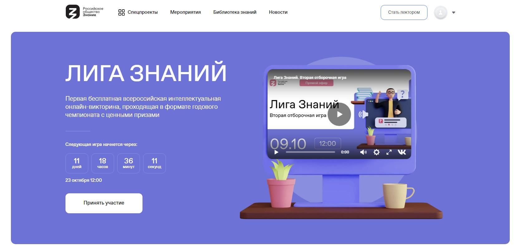 Ярославцы примут участие в интеллектуальной викторине «Лига знаний»