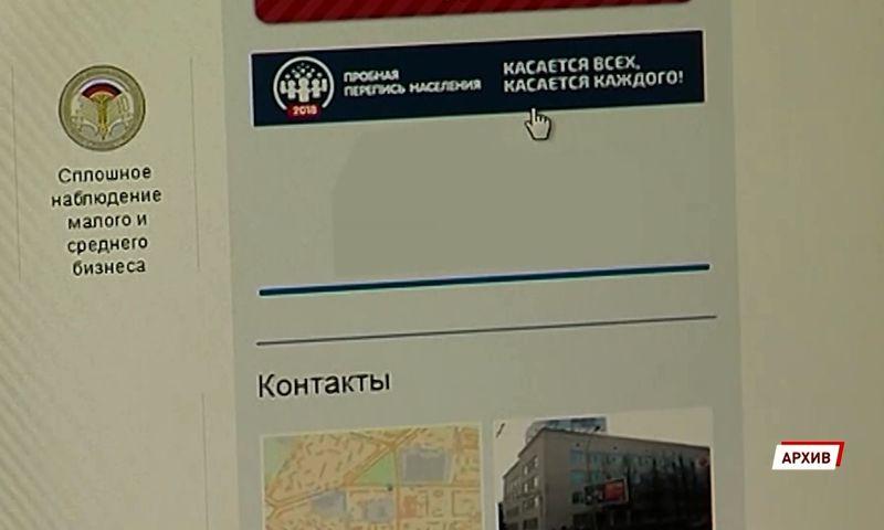 На Всероссийской переписи населения в Ярославской области будут работать более 2700 человек