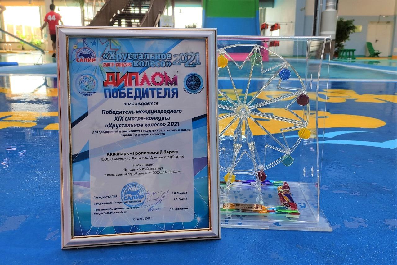 Ярославский аквапарк стал победителем международного XIX смотра-конкурса «Хрустальное колесо»