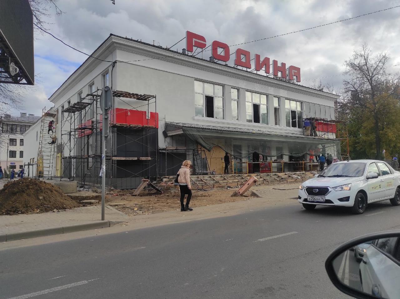 В Ярославле в здании бывшего кинотеатра «Родина» откроется ресторан быстрого питания