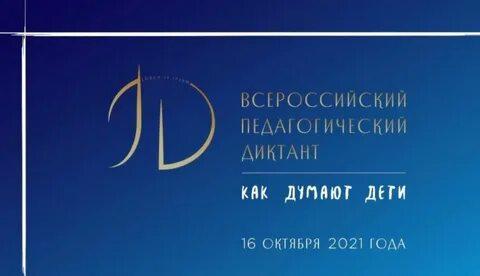 Ярославские специалисты примут участие в первом Всероссийском педагогическом диктанте