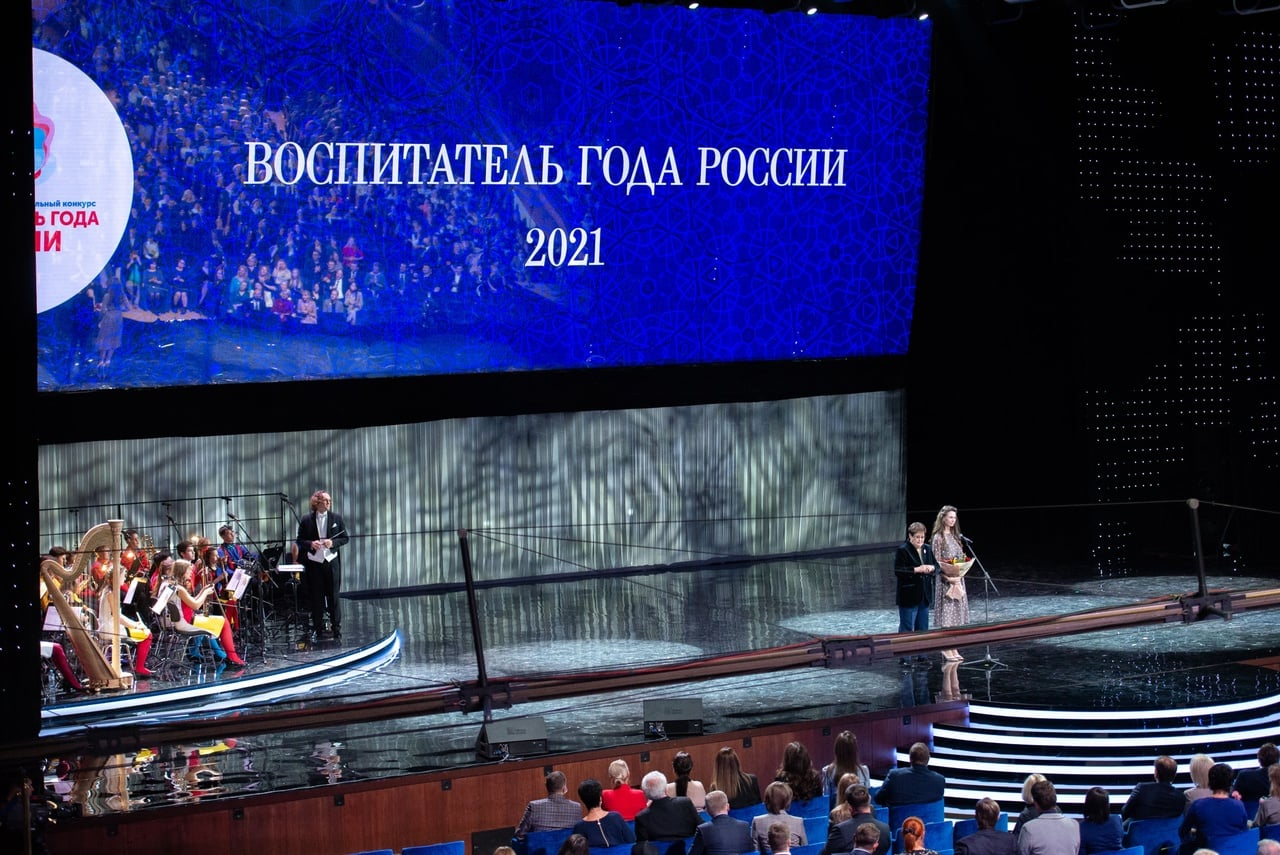 Победительницу конкурса «Воспитатель года России – 2021» из Ярославской области наградили в Кремле