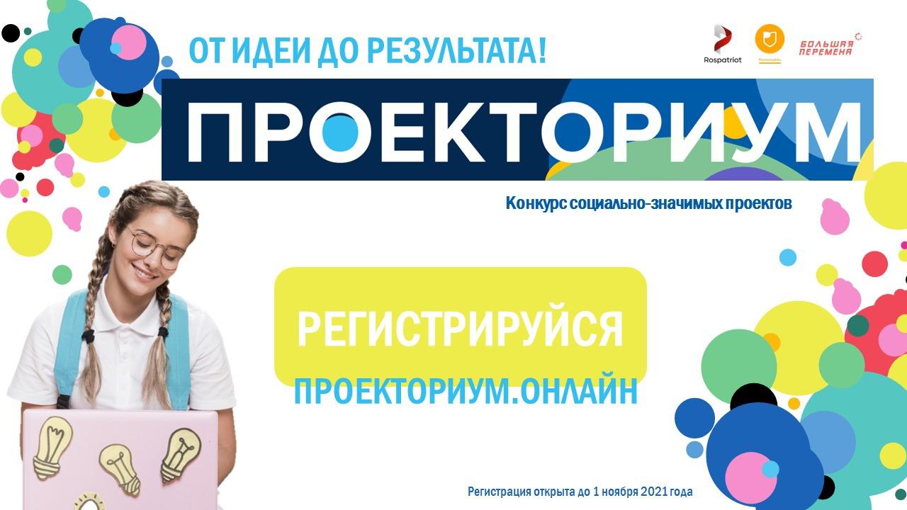 Ярославские школьники и педагоги примут участие во всероссийском конкурсе социально значимых проектов «ПроекториУМ»