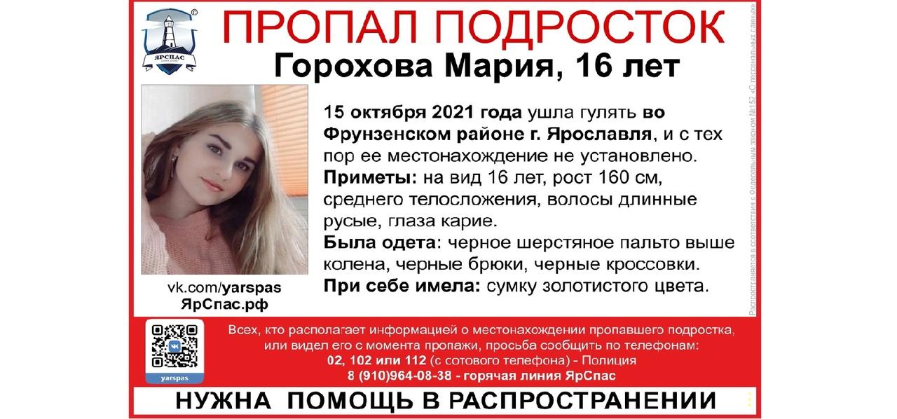 В Ярославле ищут пропавшую 16-летнюю девушку