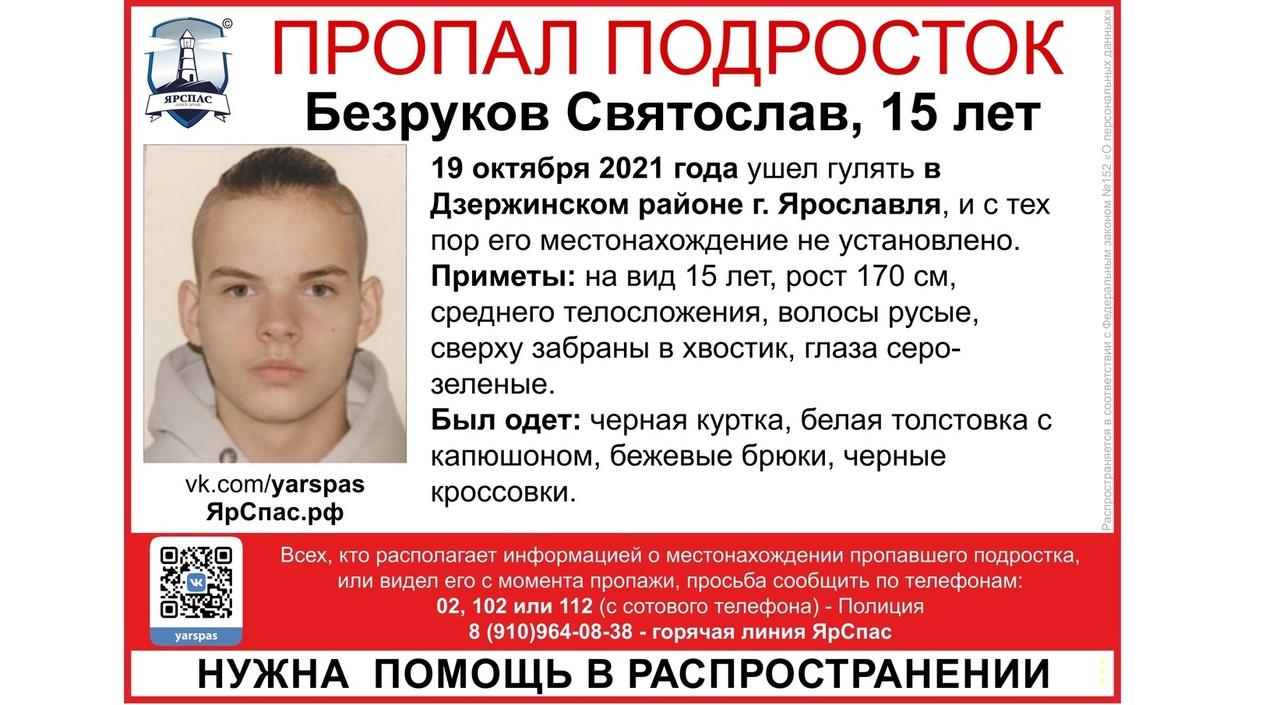 В Ярославле ищут пропавшего 16-летнего парня