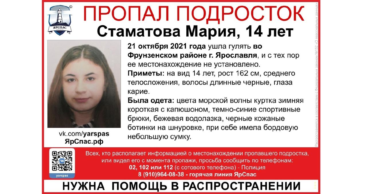 В Ярославле ищут пропавшую 14-летнюю девочку