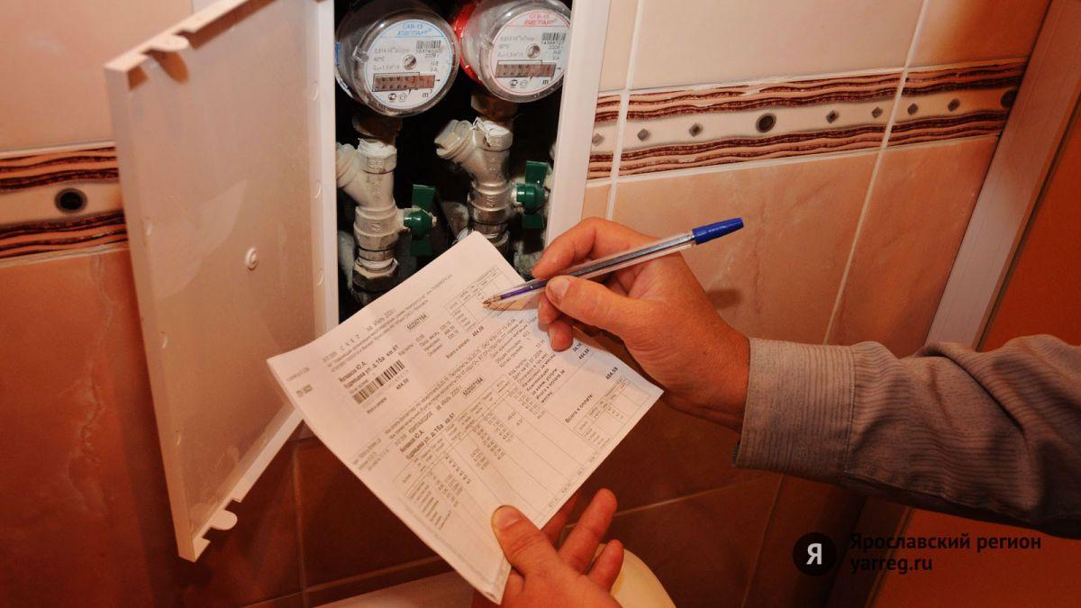 Стоимость коммунальных услуг в Ярославской области в первом полугодии 2020 года останется прежней