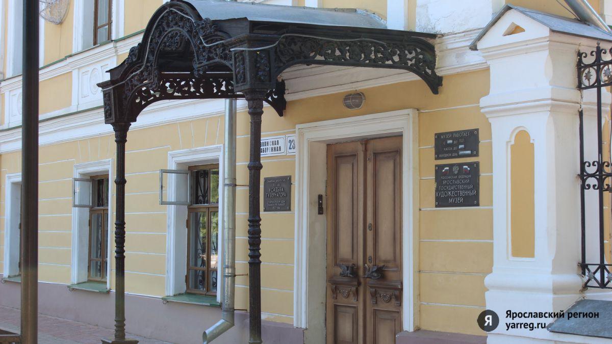 Ярославский художественный музей номинирован на звание «Европейский музей года – 2016»