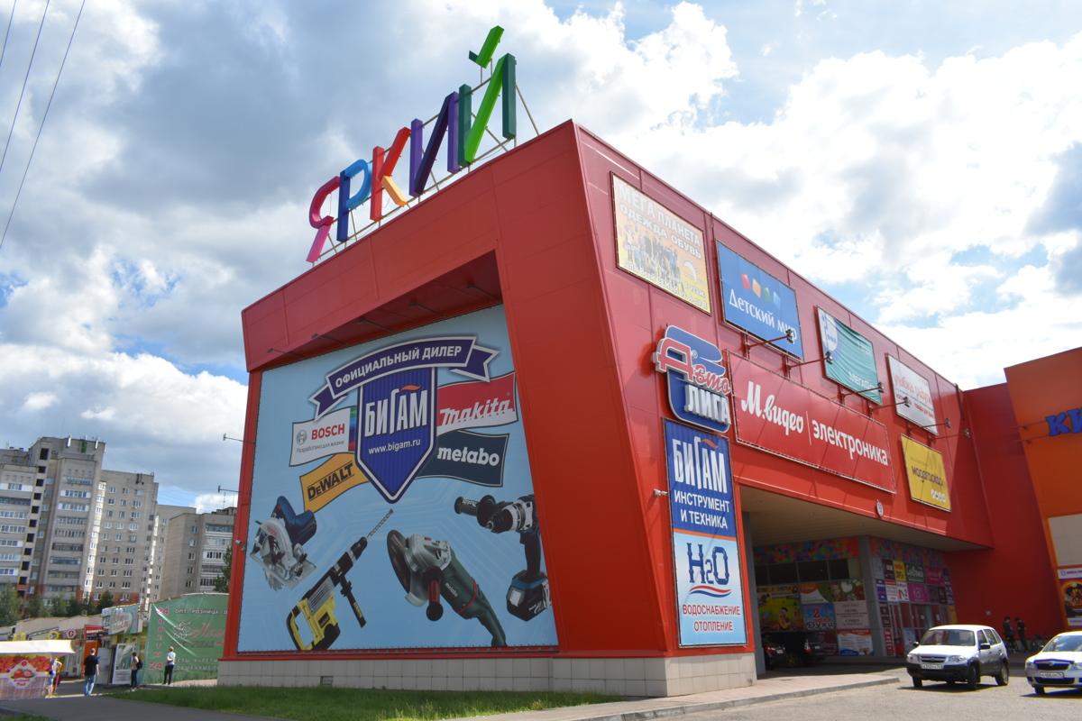 В Заволжском районе Ярославля за 363 миллиона рублей продают крупный торговый центр