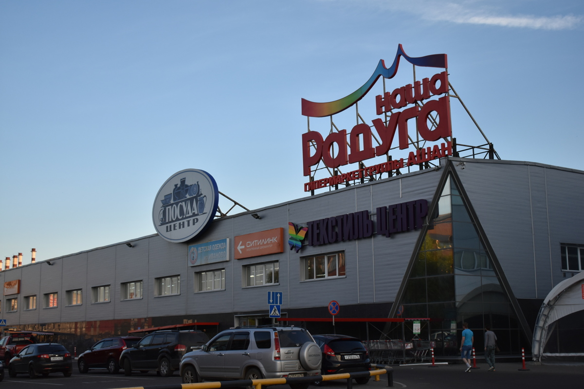 В Ярославле закрывается крупный гипермаркет
