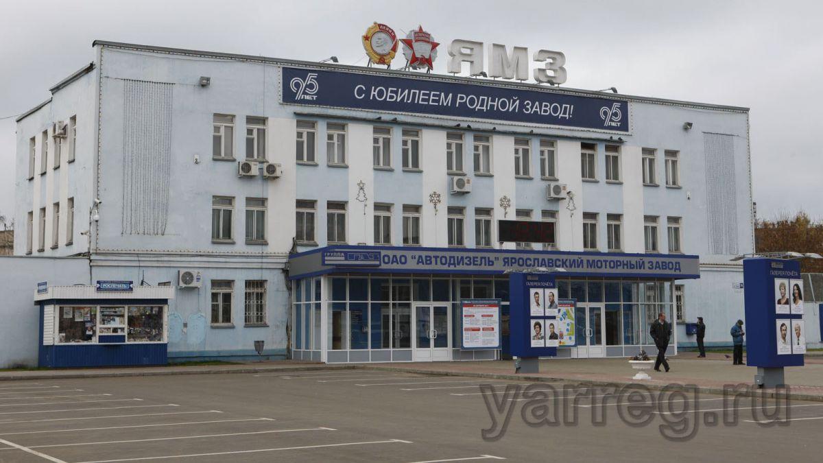 Попавшим под сокращение ярославским моторостроителям пообещали трудоустройство
