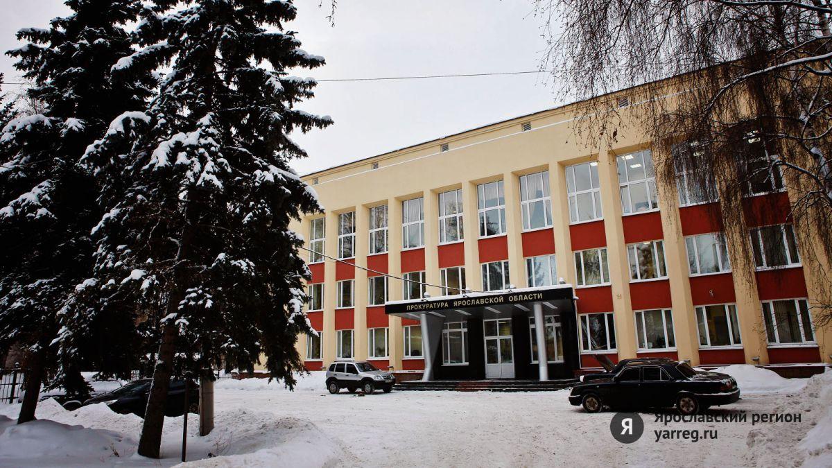 Прокурор Ярославской области ушел в отставку