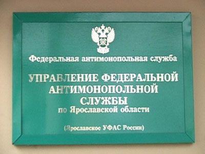 Ярославский УФАС оштрафовал ТГК-2 на 650 тысяч рублей