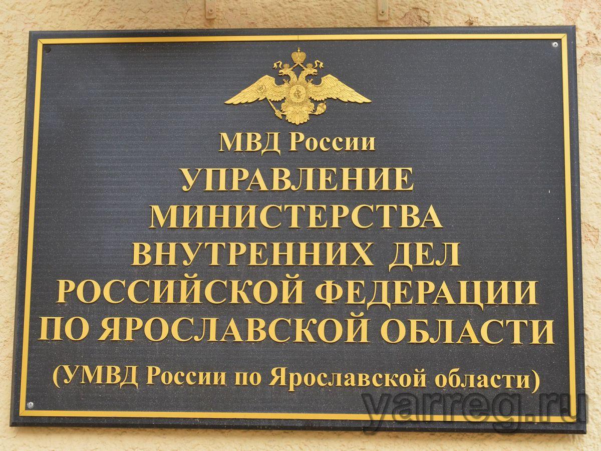 В Ярославской области парень отжал дверь и обворовал квартиру на 150 тысяч рублей
