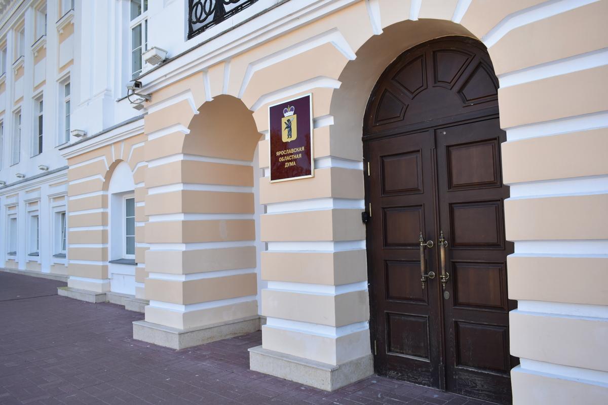 Стала известна дата первого заседания Ярославской областной Думы седьмого созыва