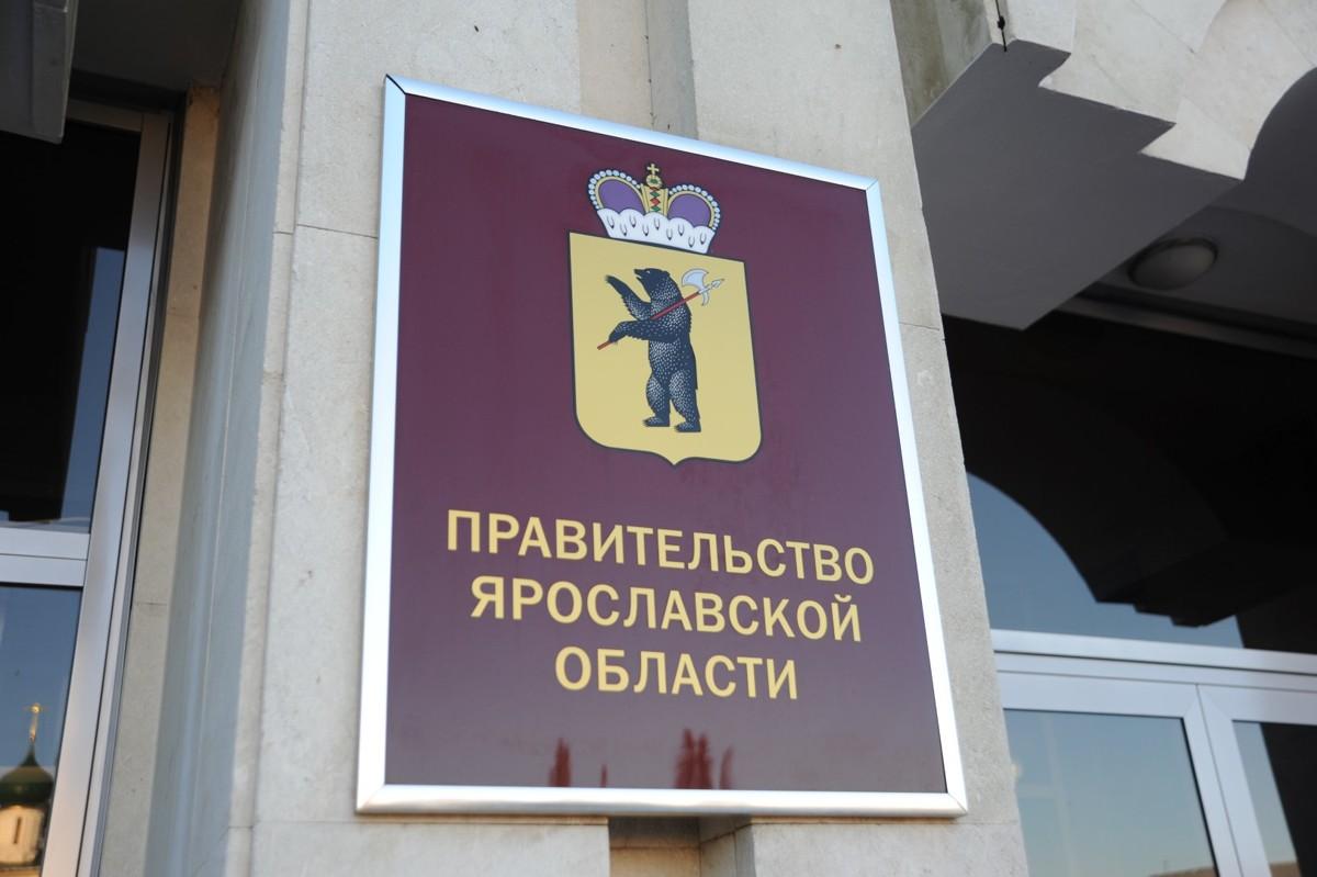 В правительстве Ярославской области наградили работников лесного хозяйства