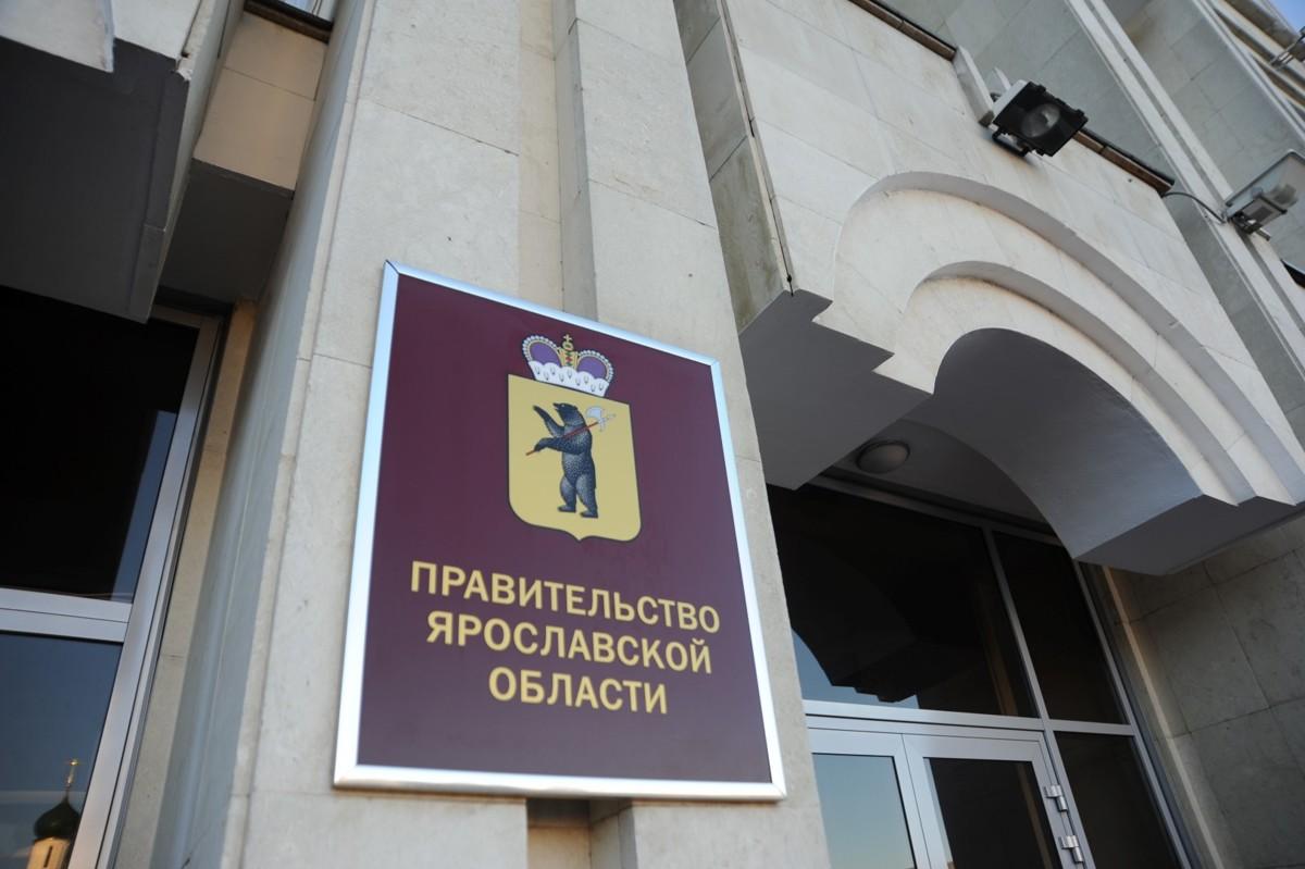 В Ярославской области определили победителя рейтинга районов, которому достанется грант в 20 миллионов
