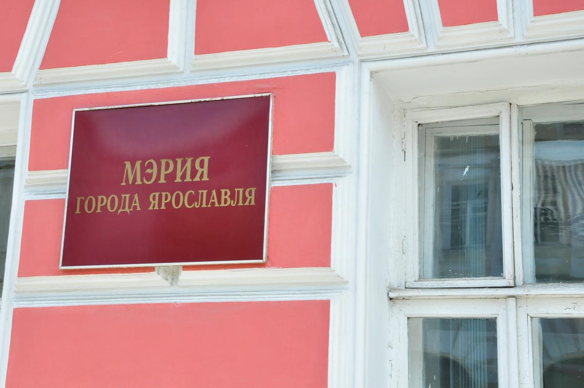 Озвучены требования к кандидатам на пост мэра Ярославля