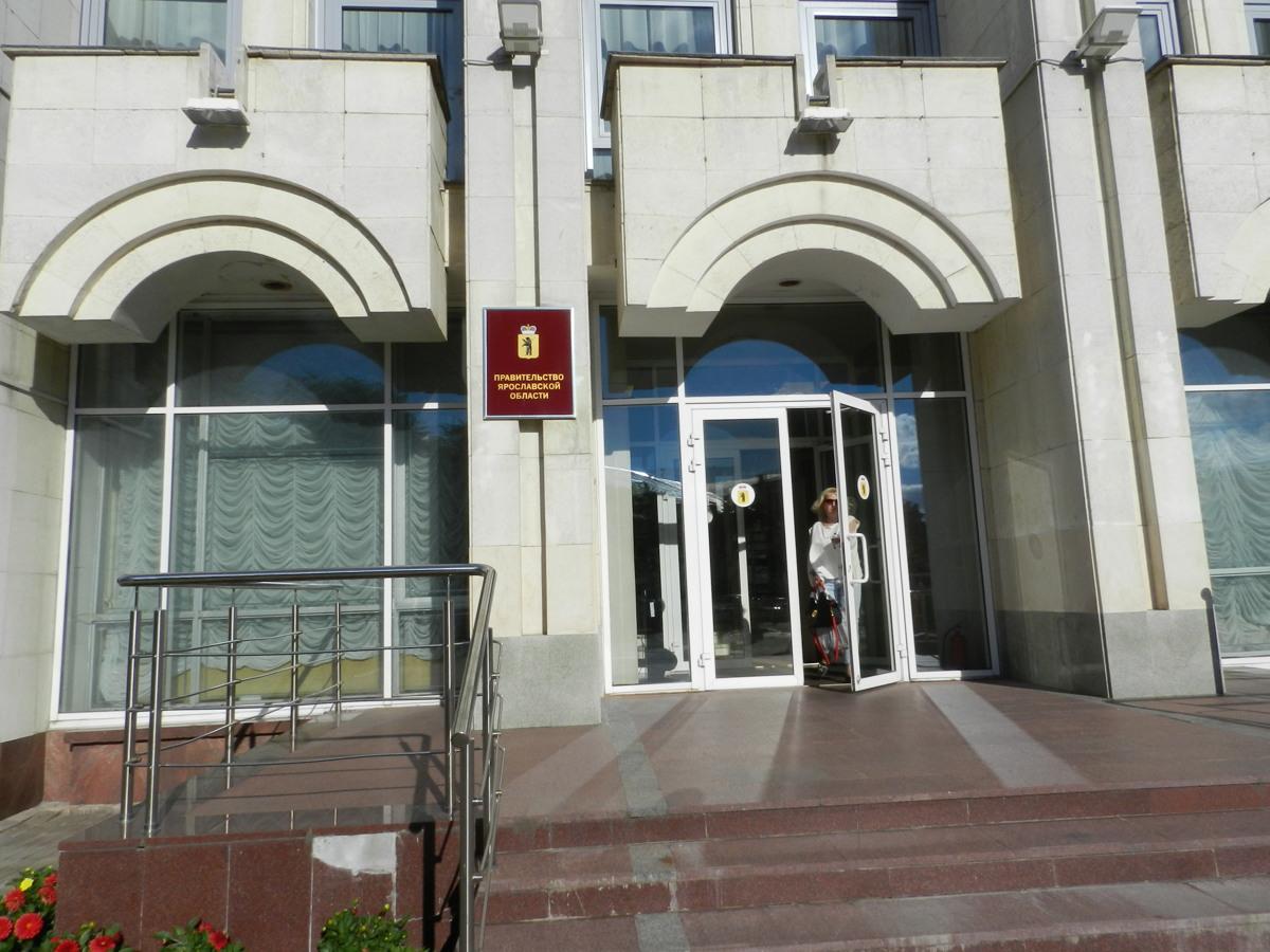 Опубликован проект бюджета Ярославской области на будущий год