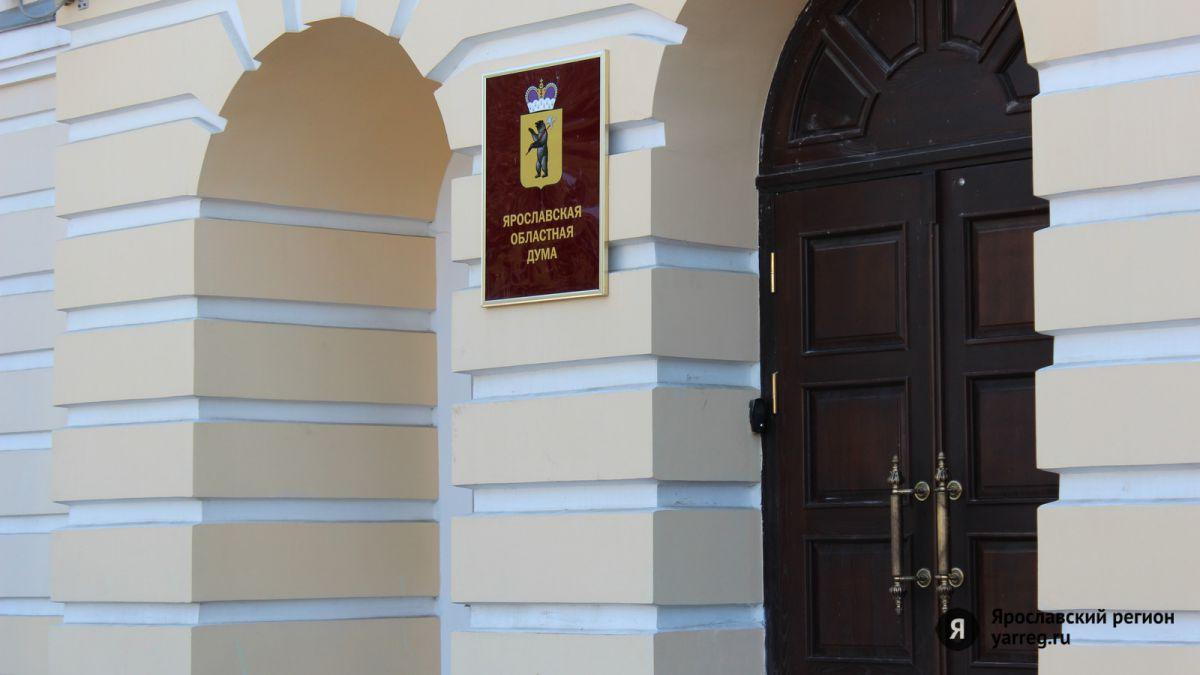 Ярославская областная Дума приняла в первом чтении бюджет региона на 2016 год
