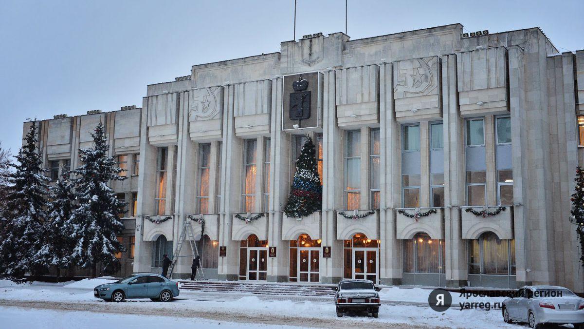 Сокращение чиновников в Ярославской области завершится к 1 февраля